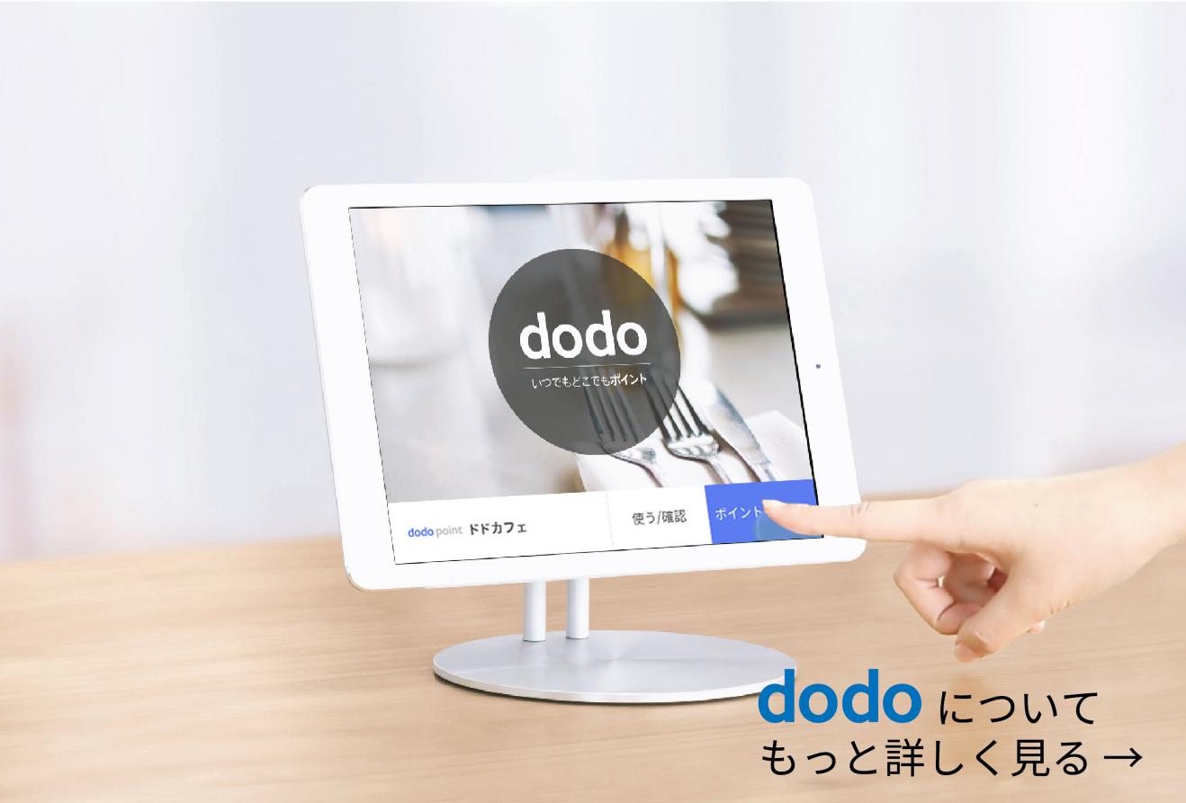 dodoは
